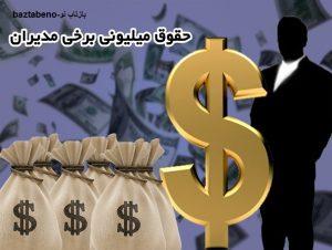 حقوق نجومی مدیران بانک تجارت